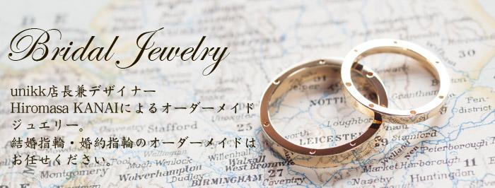 結婚指輪・婚約指輪のオーダーメイドRirecoDite【リルコディット】