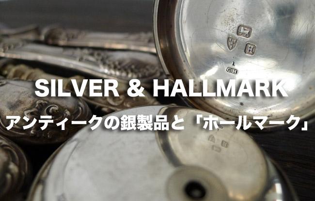 アンティークの銀製品とホールマーク