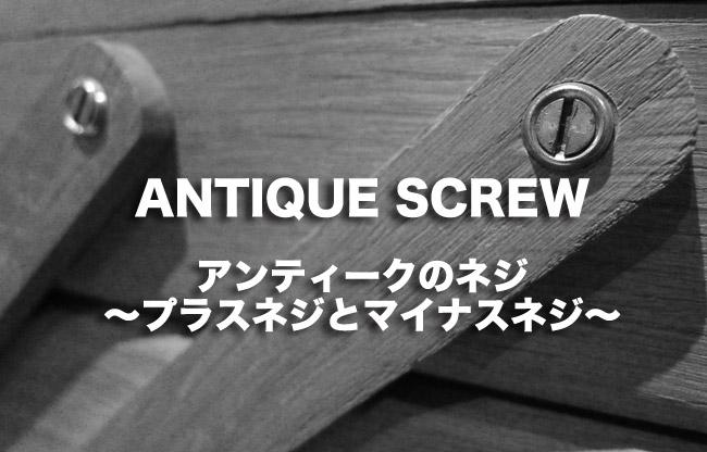 アンティークのネジ〜プラスネジとマイナスネジ〜