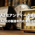 JAZ社アンティーク時計