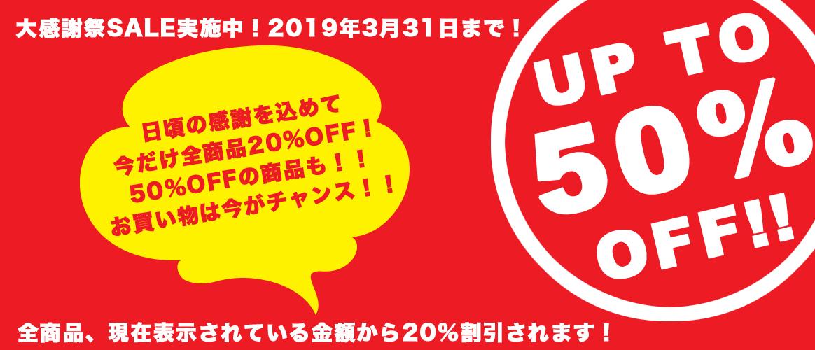 全アンティーク家具・雑貨20%OFFセール