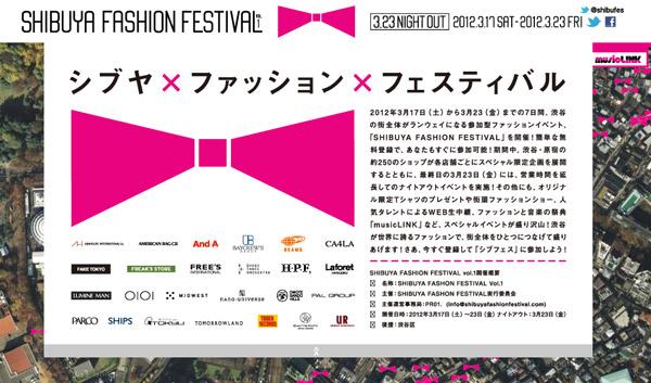 渋谷ファッションフェスティバル